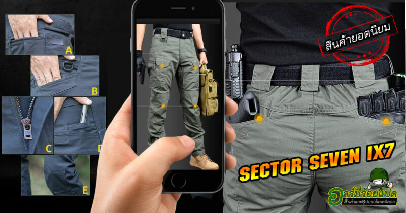 กางเกง sector seven ix7
