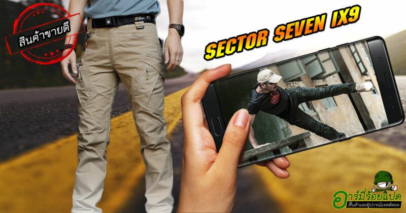 กางเกง SECTOR SEVEN ix9
