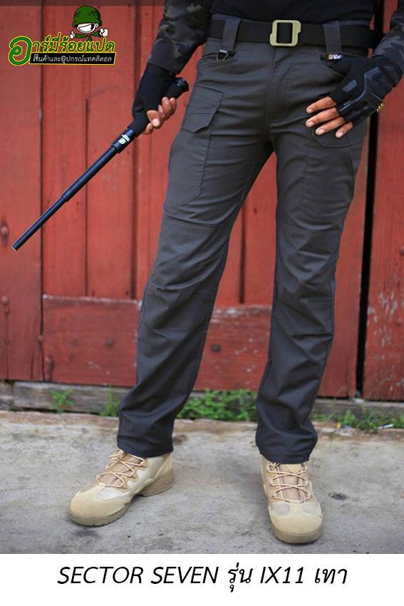 กางเกงยุทธวิธี ix11 สีเทา