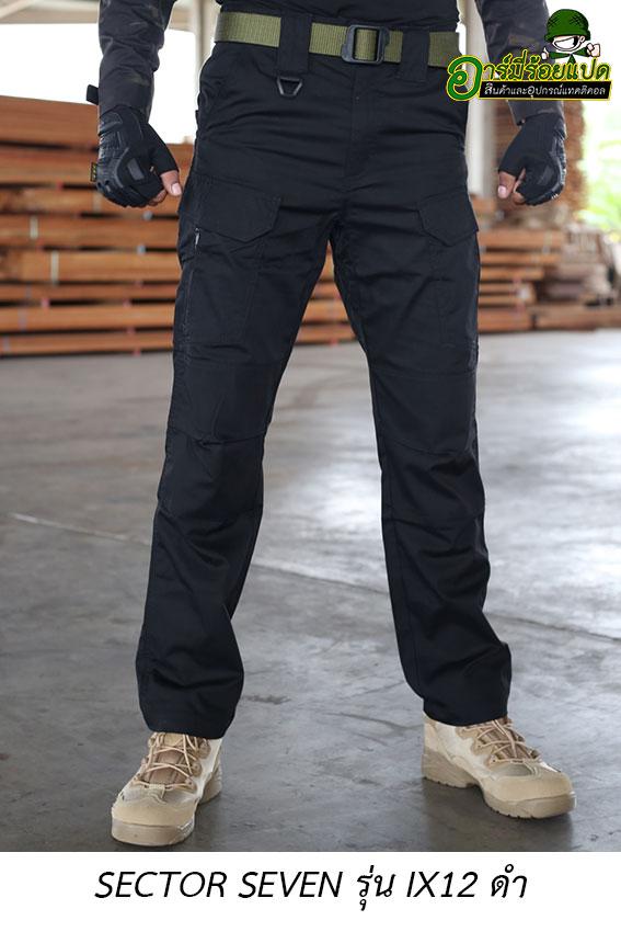 กางเกงยุทธวิธี ix12 สีดำ