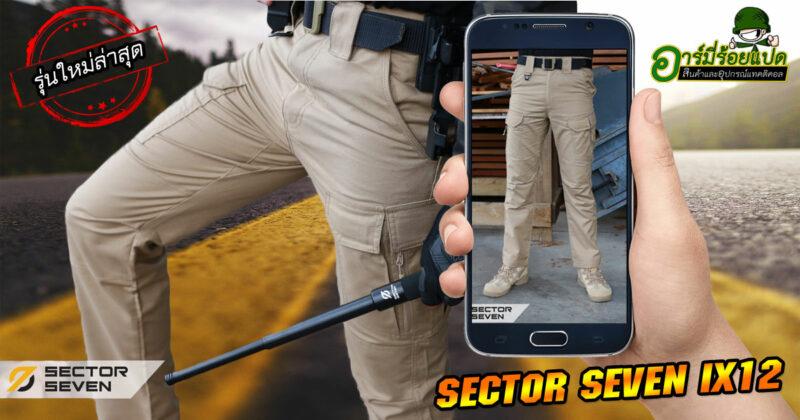 กางเกงยุทธวิธี SECTOR SEVEN รุ่น IX12