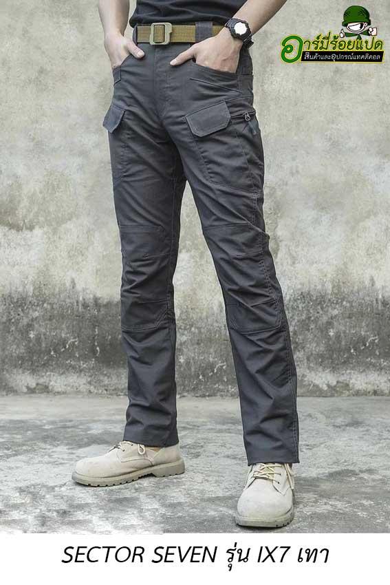 กางเกงยุทธวิธี ix7 สีเทา
