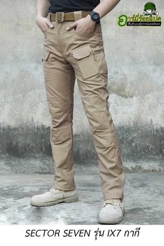 กางเกงยุทธวิธี ix7 สีกากี