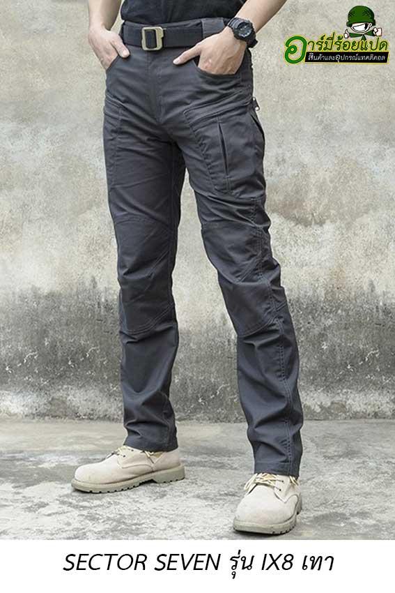 กางเกงยุทธวิธี ix8 สีเทา