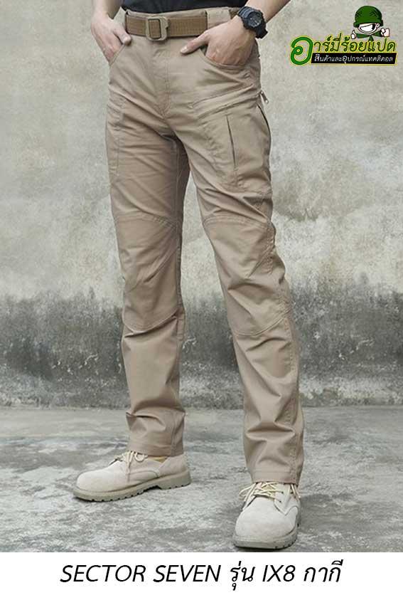 กางเกงยุทธวิธี ix8 สีกากี