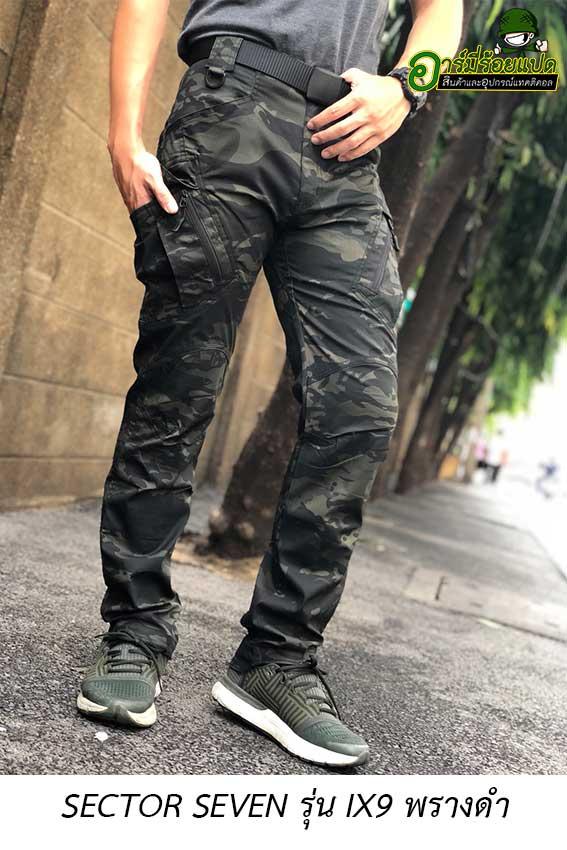 กางเกงยุทธวิธี ix9 พรางดำ