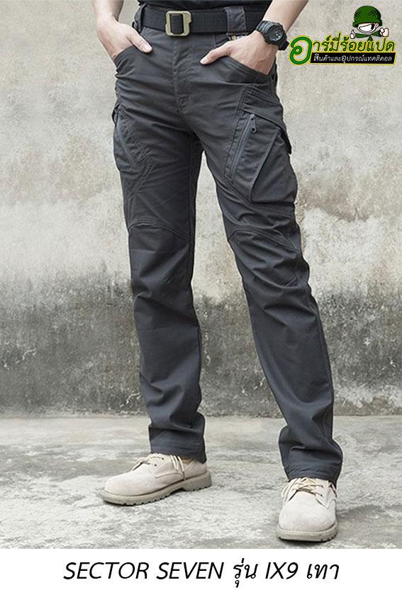 กางเกงยุทธวิธี ix9 สีเทา