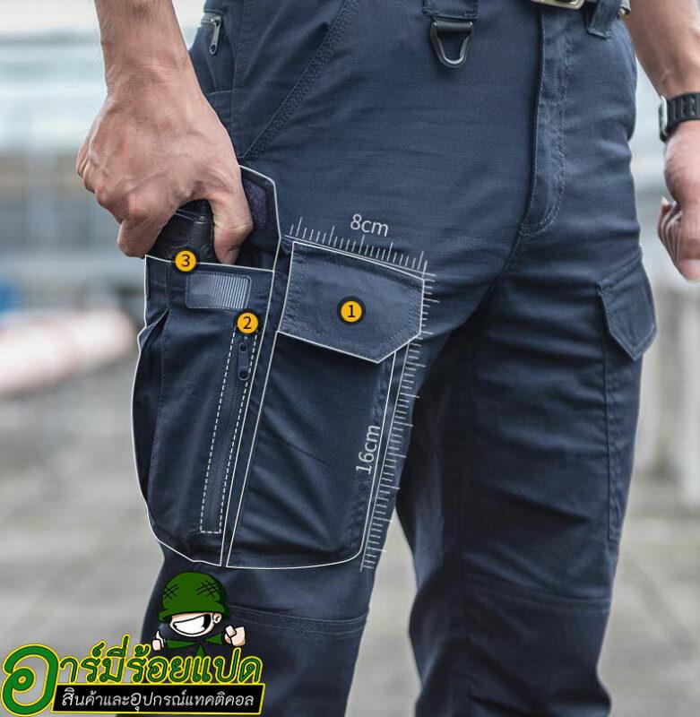 กางเกงยุทธวิธีซื้อที่ไหน