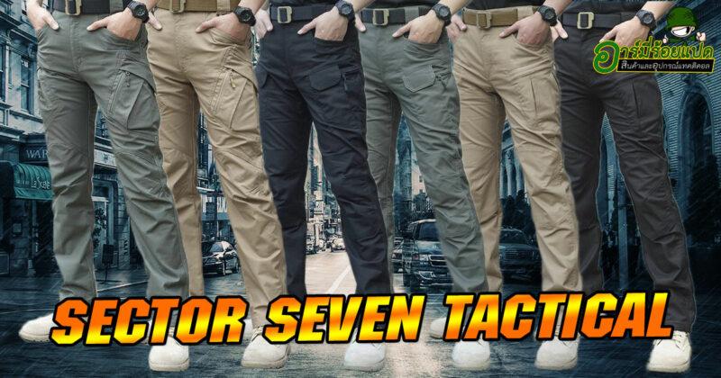 กางเกงยุทธวิธี ยี่ห้อ SECTOR SEVEN